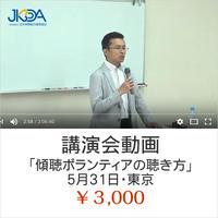 動画「傾聴ボランティアの聴き方」講演会 ※販売期間6月14日まで