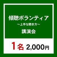 東京「傾聴ボランティア~上手な聴き方~」講演会【1名】