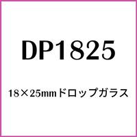 18mm×25mm◎5個ドロップ ガラスカボション/DP1825(ドロップ/しずく型)