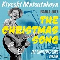 松竹谷清 * 「THE CHRISTMAS SONG」7inchアナログレコード
