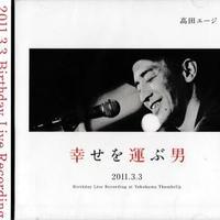 高田エージ * 「幸せを運ぶ男」CD
