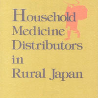 JOICFP Documentary Series No.2 (Household Medicine Distributors in Rural Japan)