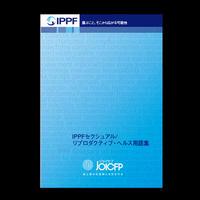 IPPFセクシュアル/リプロダクティブ・ヘルス用語集