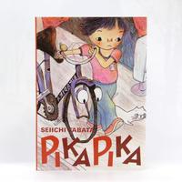 絵本「PIKA PIKA」  英語版