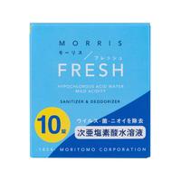 モーリスフレッシュタブレット 10錠入り(次亜塩素酸水溶液生成剤)