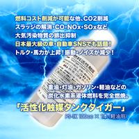 燃料活性化触媒「タンクタイガー」PS-1K 100cc × 1本(軽油用)