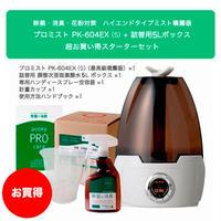 プーキープロケア専用ミスト噴霧器+5L詰替用原液BOX スターターセット