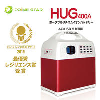 PRIME STAR HUG-400A ポータブルリチュームイオンバッテリー