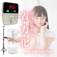 非接触型自動検温機+消毒用自動ディスペンサー+専用三脚の便利3点セット