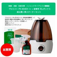 プーキープロケア専用ミスト噴霧器+10L詰替用原液BOX スターターセット