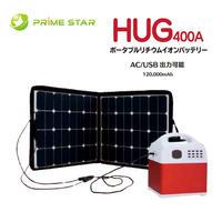 PRIME STAR HUG-400A ポータブルリチュームイオンバッテリー 充電用ソーラーパネル付き