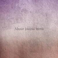joujou商品に関しましてご購入前に必ずお読み下さいませ
