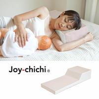 ジョイチチ 頭部用枕(新カバーモデル)