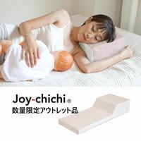 ジョイチチ 頭部用枕(新カバーモデル・アウトレット品)