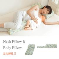 ジョイチチ 頭部用枕+脚部用枕セット【完売しました】