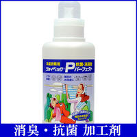 ジョイベックPパーフェクト 500g 衣類の消臭・抗菌