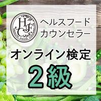 【2級】ヘルスフードカウンセラー オンライン検定