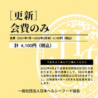 【協会会員・更新】会費一括決済(22年3月末まで)