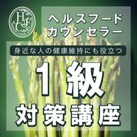 8月7日開催!【1級】 ヘルスフードカウンセラー検定直前対策講座
