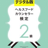 【デジタル版】ヘルスフードカウンセラー検定2級教本
