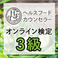 【3級】ヘルスフードカウンセラー オンライン検定