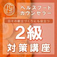8月7日開催!【2級】ヘルスフードカウンセラー検定直前対策講座