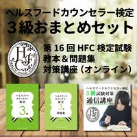 【おまとめセット】ヘルスフードカウンセラー検定 3級(教本&問題集・対策講座付)