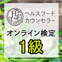 【1級】ヘルスフードカウンセラー オンライン検定