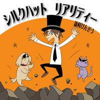 JPD 1st CD 「シルクハットリアリティー」(2015年発売)