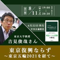 《見逃し配信》吉見俊哉さん「東京復興ならず〜東京五輪2021を経て〜」