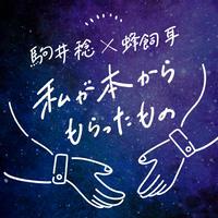 10月29日(金)18:30-20:00 駒井稔さん×蜂飼耳さん「私が本からもらったもの」《オンライン》