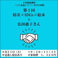 《終了》8月21日(土)10:30-11:45 連続講座『この本読んで!』学びの時間 <第1回 「防災×SDGs×絵本」>