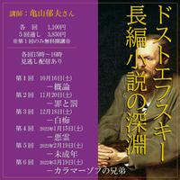 亀山郁夫さん連続講座「ドストエフスキー長編小説の深淵」全6回通しチケット