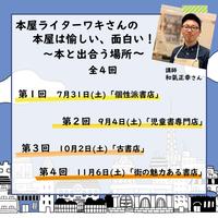 和氣正幸さん連続講座「本屋ライターワキさんの本屋は愉しい、面白い!~本と出合う場所~」<全4回通しチケット>