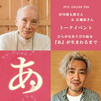 谷川俊太郎さん&広瀬弦さんトークイベント「ひらがなあそびの絵本『あ』が生まれるまで」