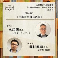 《終了》1月23日(土)14:00-15:30 永江朗さん連続講座「これからの本・読書・出版界」第4回「出版社をはじめる」