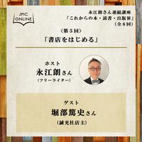 《終了》2月27日(土)14:00-15:30 永江朗さん連続講座「これからの本・読書・出版界」第5回「書店をはじめる」