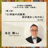《見逃し配信》永江朗さん連続講座「これからの本・読書・出版界」第2回「総論 21世紀の出版界、何が変わったのか」
