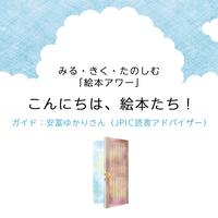 《終了》1月16日(土)11:00-12:00 JPIC絵本アワー「こんにちは、絵本たち!」