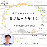 【書籍付】子どもの本と出合う 『翻訳絵本を届ける』小宮 由