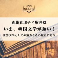《終了》12月12日(土)14:00-15:30 斎藤真理子×駒井稔「いま、韓国文学が熱い!──世界文学としての魅力とその歴史に迫る」