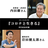 《終了》11月23日(月)14:00-15:30 内田樹×岩田健太郎『コロナと生きる』刊行記念対談