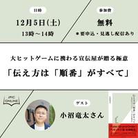 《終了》12月5日(土)13:00-14:00 小沼竜太さんトークイベント「伝え方は「順番」がすべて」