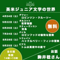 5月22日(土)14:00-15:00 駒井稔さん連続講座「英米ジュニア文学の世界」<第2回>