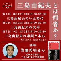 《終了》9月2日(木)19:00-20:30 佐藤秀明さん連続講座「三島由紀夫とは何者か?」第3回「三島由紀夫の素顔と本心」