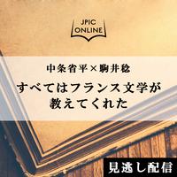 【見逃し配信】中条省平×駒井稔「すべてはフランス文学が教えてくれた」