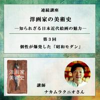 3月4日(木)19:00-20:30 ナカムラクニオさん連続講座「洋画家の美術史」第3回「個性が爆発した「昭和モダン」」