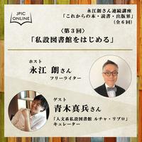 《終了》12月19日(土)14:00-15:30 永江朗さん連続講座「これからの本・読書・出版界」第3回「私設図書館をはじめる」