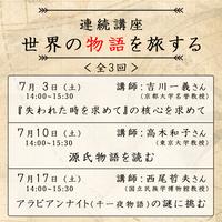 7月3日(土)14:00-15:30 【書籍付】吉川一義さん「『失われた時を求めて』の核心を求めて」