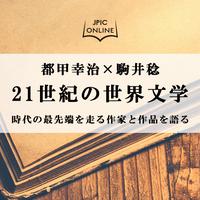 《見逃し配信》都甲幸治×駒井稔「21世紀の世界文学──時代の最先端を走る作家と作品を語る」